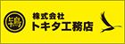 株式会社トキタ工務店